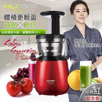 HUROM 韓國原裝慢磨蔬果汁機 /經典紅HB-858R(紀念款)