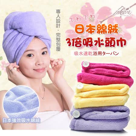 【Incare】日本棉絨3倍吸水頭巾(1入)