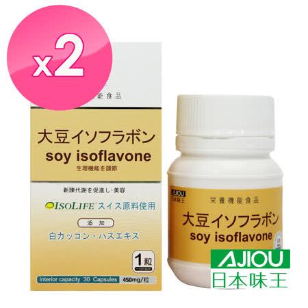 【日本味王】大豆異黃酮(30粒/瓶)-買一送一共2瓶(效期至2017.4.7)