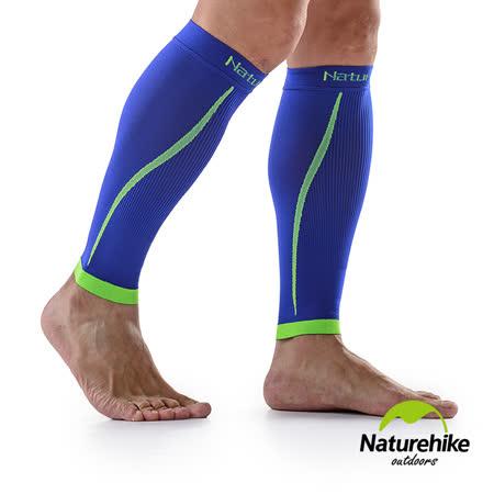 Naturehike 運動機能型壓縮小腿套 護腿套 一雙入 寶藍