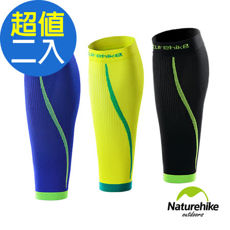 Naturehike 運動機能型壓縮小腿套 護腿套 二雙入 (三色任選)