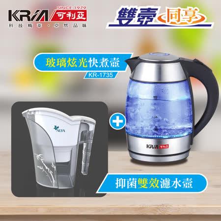KRIA可利亞 1.8L玻璃炫光快煮壼 KR-1735(1.8L電水壺+濾水壺組)