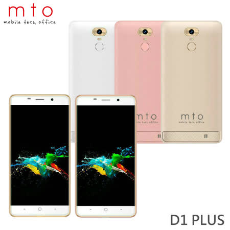 MTO D1 Plus 四核心5.5吋4G LTE智慧雙卡機