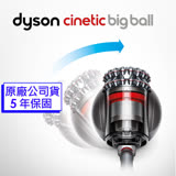 dyson Cinetic Big Ball CY22 圓筒式吸塵器