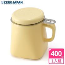 【ZERO JAPAN】陶瓷泡茶馬克杯(香蕉黃) 400cc