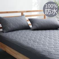 100%防水<BR>台灣製保潔墊