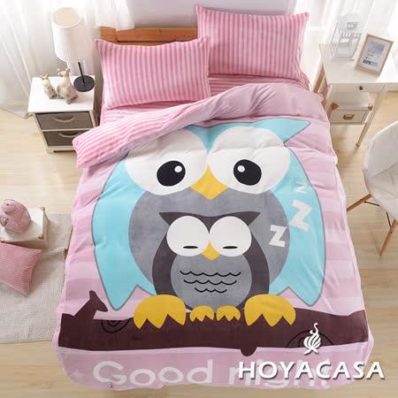《HOYACASA貓頭鷹》雙人四件式法蘭絨被套冬包組
