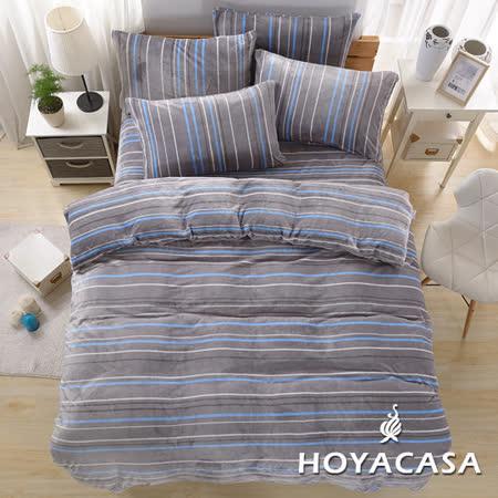 《HOYACASA極簡風格-灰床包組》雙人四件式法蘭絨被套冬包組