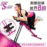 【5mins Shaper Pro】五分鐘健腹器終極心動版 手握心跳感測器+左右旋轉滑動墊(洛克馬企業保固)