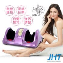 JHT 機能美腿機(魔幻紫加熱升級款)