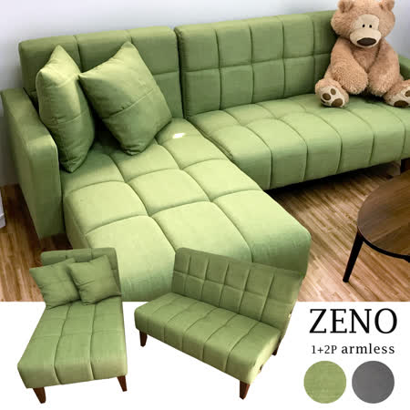 BNS家居生活館 ZENO莉諾L型布沙發