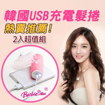 韓國原裝-USB空氣瀏海髮捲 -兩入組