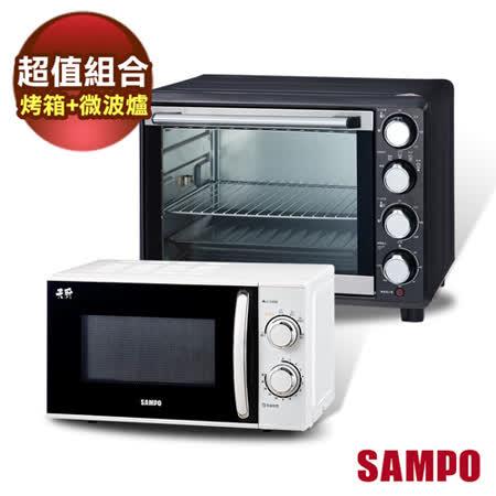 【尾牙超值組】SAMPO聲寶 35L均溫油切旋風烤箱+20公升機械式微波爐 (KZ-SC35F+RE-N620TR)