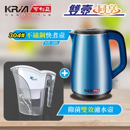 KRIA可利亞 全開口式雙層防燙炫彩快煮壺 KR-395(1.8L電水壺+濾水壺組)