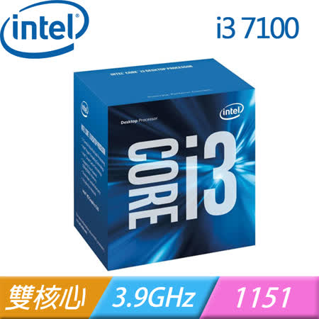 Intel Core i3-7100 中央處理器(盒裝)