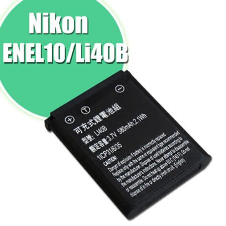Nikon ENEL10 / EN-EL10 認證版 高容量防爆相機電池