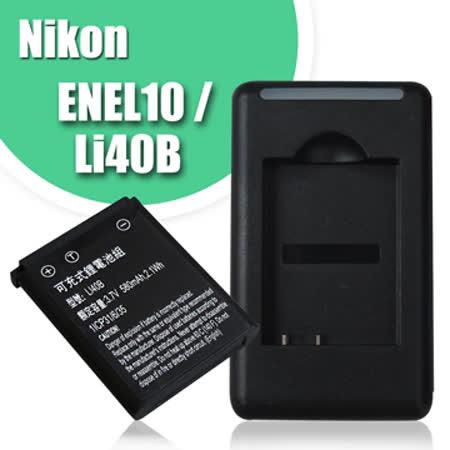 Nikon ENEL10 / EN-EL10 認證版 防爆相機電池充電組