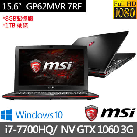MSI 微星GP62MVR 7RF-438TW 15.6吋FHD i7-7700HQ四核心/8G/1TB/3G獨顯/Win10 電競筆電