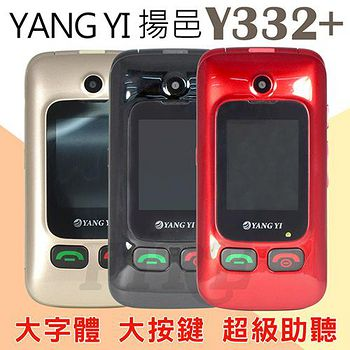 YANG YI 揚邑 Y332+ plus 掀蓋式 老人機 長輩機 手機 全配組 (最新版)