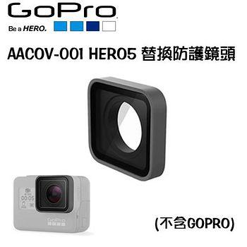 GOPRO AACOV-001 HERO5黑 替換防護鏡頭 (公司貨)