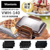 日本Vitantonio 3合1多功能鬆餅機-VWH-140/太妃糖限定色