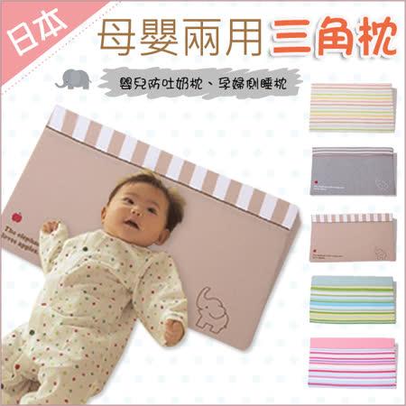【日本熱銷品牌】孕婦枕側睡枕 嬰兒防吐奶枕