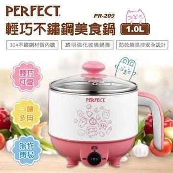 PERFECT 1人份#不鏽鋼美食鍋PR-209 (1.0L甜心粉)