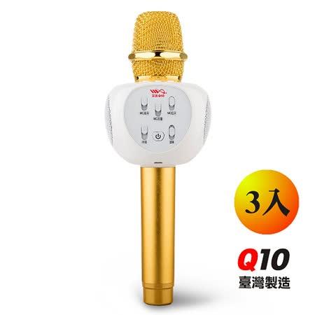 【就是有爽】艾沃IWO Q10 聽籟 第四代升級 K歌神器 KTV藍芽麥克風--臺灣製造-3入組