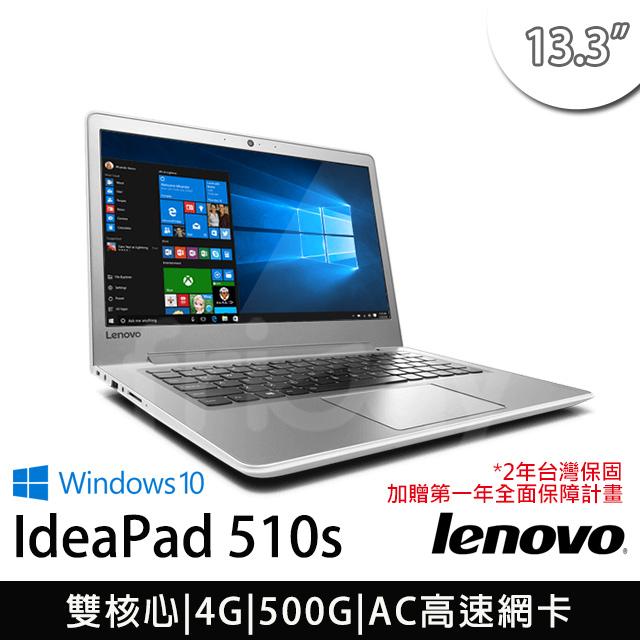 Lenovo IdeaPad 510S 13.3吋 雙核心/4G/500GB/Win10實用輕巧型 筆電 (80SJ008CTW) 贈原廠筆電包
