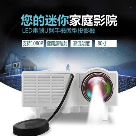Dr.Mango S6投影機(可連接手機/電腦平板/SD卡 支援隨身碟/讀卡機/外接硬碟)