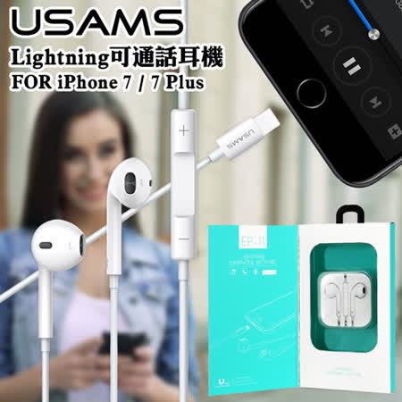 USAMS iPhone7/7 Plus專用 Lightning接頭耳機