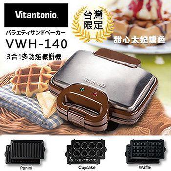 日本Vitantonio 3合1多功能鬆餅機-VWH-140 /太妃糖限定色