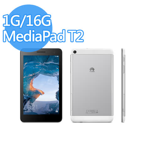 HUAWEI MediaPad T2 (1G/16G) LTE版 7吋 四核心平板電腦 (銀色)-(送16G記憶卡+HUAWEI LOGO 環指扣+觸控筆)