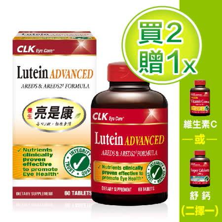 美國原裝進口 CLK健生 亮是康天然葉黃素/玉米黃素精華錠 60錠裝