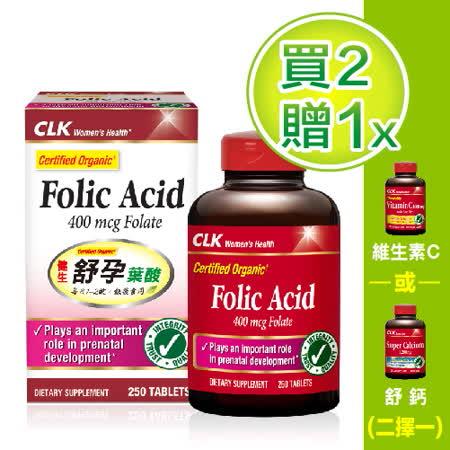 美國原裝進口 CLK健生 舒孕葉酸(Certified Organic) 400mcg 250錠裝