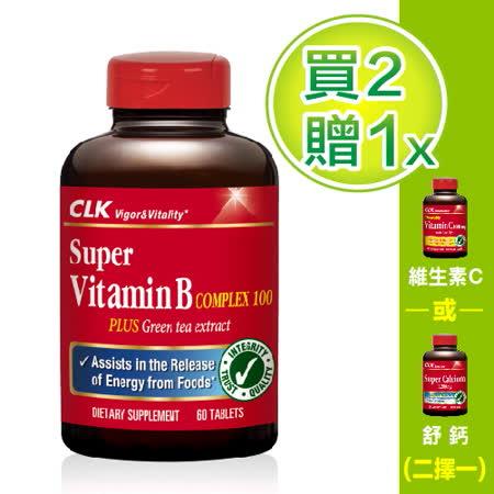 美國原裝進口 CLK健生 超級B群100(含茶氨酸和綠茶素) 60錠裝
