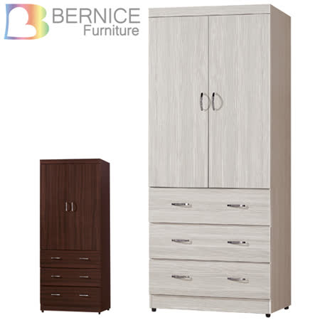 Bernice-傑米2.7尺二門三抽衣櫃-兩色可選