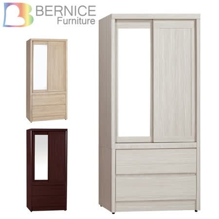 Bernice-尼德2.7尺推門/拉門二抽衣櫃(鏡門)-三色可選
