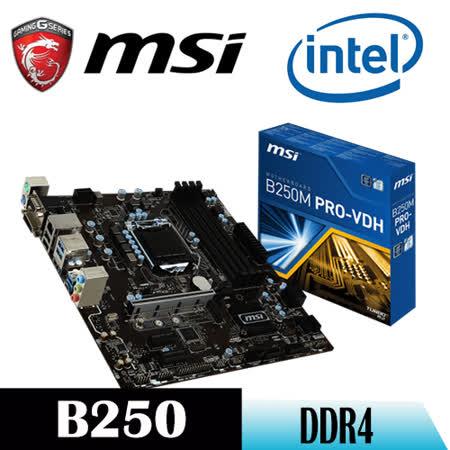 【MSI微星】B250M PRO-VDH主機板