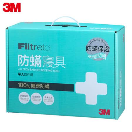 3M 淨呼吸防蹣寢具-單人四件組 (AB3111)
