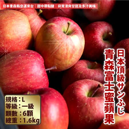 【台北濱江】日本青森富士蜜蘋果L尺寸6顆(1.6kg±10%箱,6顆入)