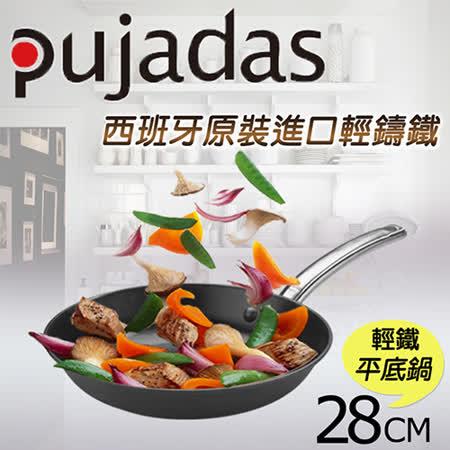 【Pujadas】西班牙1921系列-輕鑄鐵平底鍋28cm