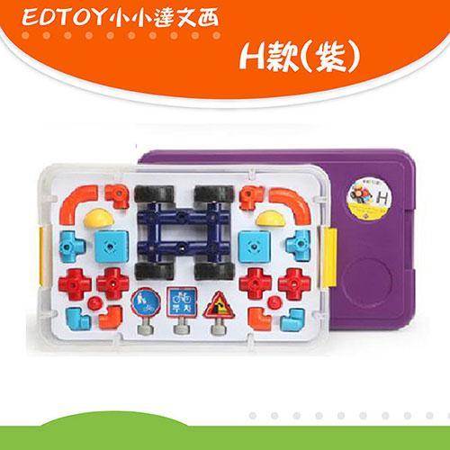 EDTOY 小小達文西~H款 紫