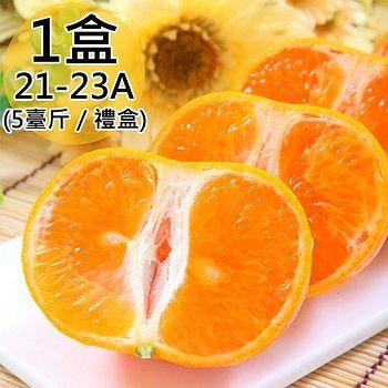 【一等鮮】 東勢21-23A茂谷柑禮盒1盒 (5台斤/手提盒)
