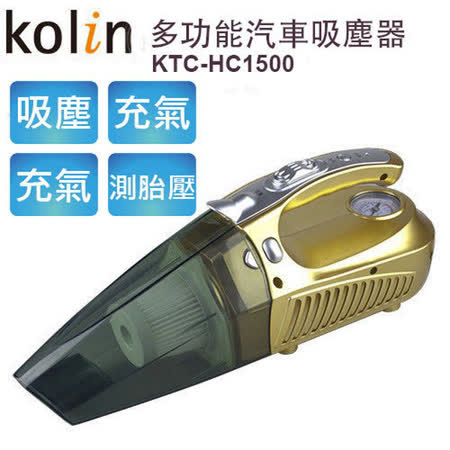 Kolin歌林多功能汽車吸塵器 KTC-HC1500