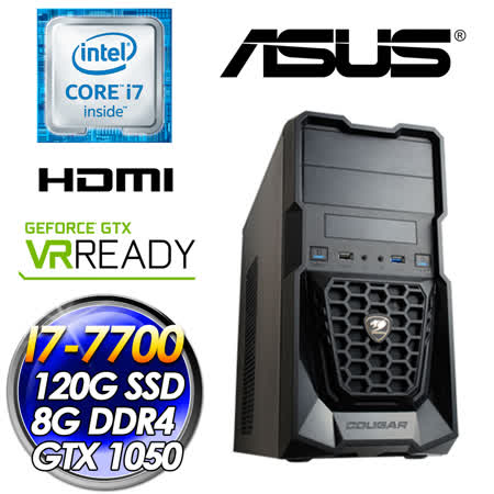 ASUS華碩B250 磁爆(I7-7700/華碩DUAL-GTX1050-2G/120G SSD/8G D4 2400/550W大供電)電競主機
