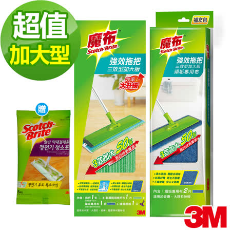 3M 魔布強效拖把三效加大型1入+頑垢專用補充包2入+加贈除塵紙5入