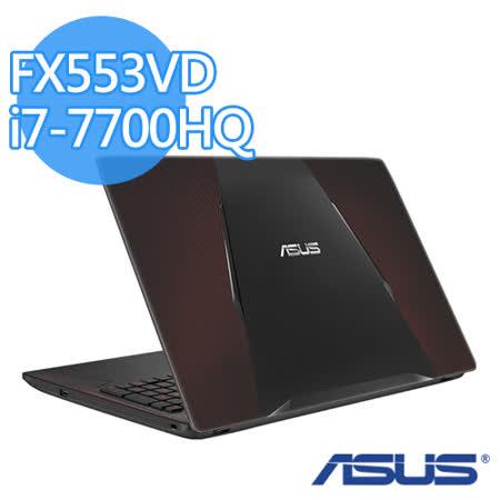 ASUS 華碩 FX553VD i7-7700HQ 15.6吋FHD (8G/GTX1050獨顯4G/1TB/W10) 強效電競筆電