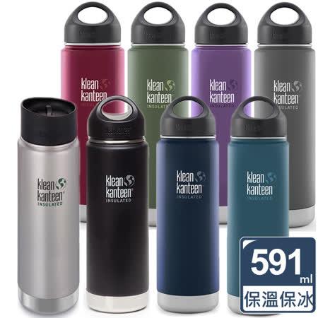 美國Klean Kanteen寬口保溫鋼瓶591ml