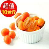 人字山 預購-美濃橙蜜香小番茄1箱 10台斤/6公斤